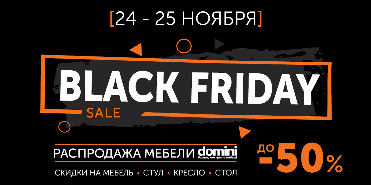 Black Friday 1200х6002