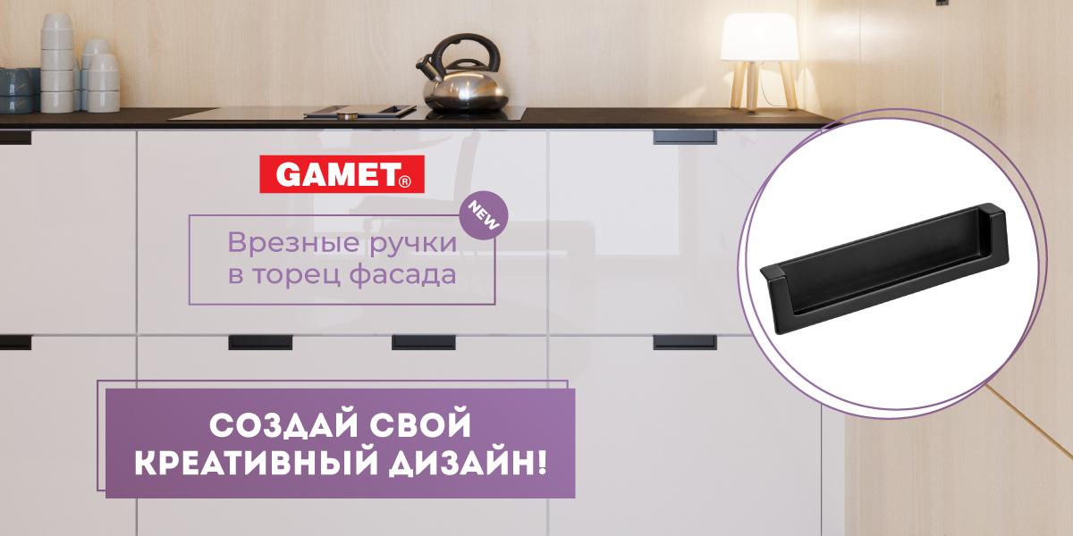 ban_gamet_1200x600_ru